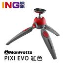 Manfrotto PIXI EVO 桌上型三腳架 紅色 正成公司貨 輕巧迷你小腳架