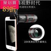 廣角鏡頭 高清長焦手機鏡頭單筒望遠鏡18倍變焦外置攝像頭演唱會iphone6s通用蘋果x華為7單反免運