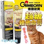 【培菓平價寵物網】德國GIMBORN竣寶》43-0038-4超級維他命膏(專業版)-200g