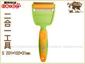 寵物家族*-JUNBAI寵物物語寵物兩面除毛美容梳【S號】適用於中小型犬貓