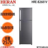【HERAN禾聯】257公升 變頻雙門窄身電冰箱 HRE-B2681V 送基本安裝 免運費