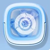 110v 迷你折疊宿舍洗衣機便攜式殺菌超聲家用內衣褲神器 全館免運