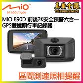 【真黃金眼】MiVue MIO 890D 2K/HDR 前後2K安全預警六合一 GPS雙鏡頭行車記錄器