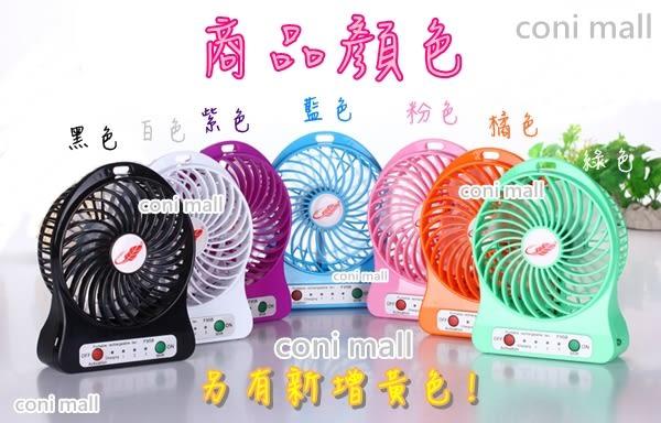 【coni shop】芭蕉扇USB充電三檔迷你風扇 18650電池充電式風扇 送18650電池和MICRO充電線