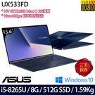【ASUS】UX533FD-0052B8...