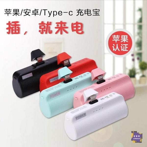 行動電源 口袋手機行動電源超薄蘋果x便攜小米巧type-c通用迷你行動電源 15色