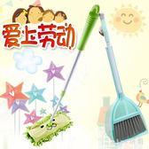過家家玩具兒童拖把掃把簸箕套裝女孩小掃把幼兒園家家掃地玩具 js6399『miss洛羽』