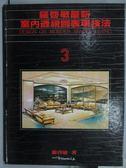 【書寶二手書T5/設計_XEX】羅啟敏最新室內透是圖表現技法(3)_民76