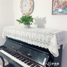 蕾絲鋼琴半罩加厚奶白蕾絲鋼琴罩蓋布琴簾防塵罩 【快速出貨】