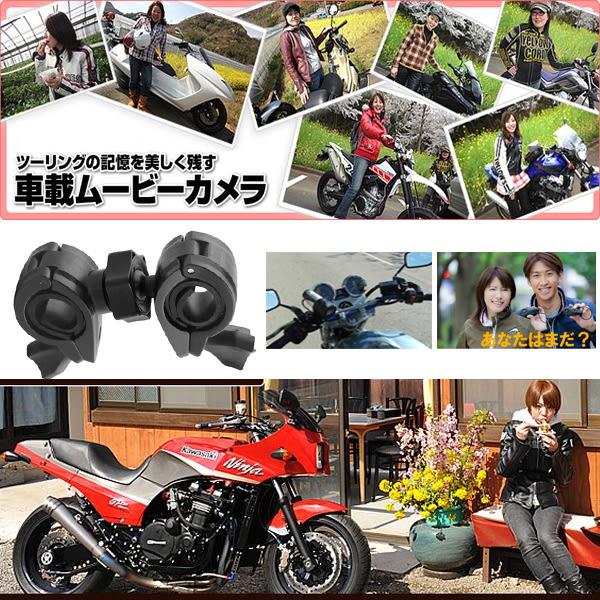 PAPAGO GoSafe Moto GoLife Extreme sj2000 96650 m1 m2 m4 m500獵豹聯詠摩托車行車記錄器支架車架
