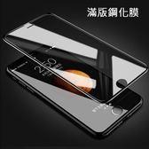 蘋果 iPhone XS MAX XR iPhoneX i8 Plus i7 Plus 滿版鋼化膜 玻璃貼 保護貼 滿版玻璃貼