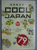 【書寶二手書T3/社會_KJV】發掘酷日本COOL JAPAN_長安靜美