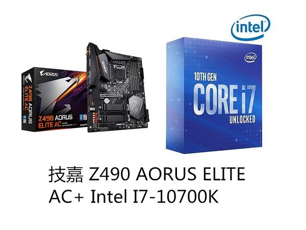 技嘉 Z490 AORUS ELITE AC+ Intel I7-10700K【刷卡分期價】