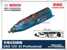 【台北益昌】德國 BOSCH GRO 12V-35 (單機版) 刻磨機 GRO 10.8 升級