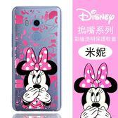 【Disney】HTC U11+ / U11 Plus 摀嘴系列 彩繪透明保護軟套