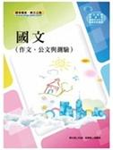 書國文講義(作文、公文與測驗)2 版