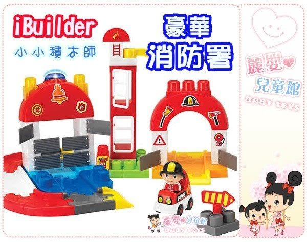 麗嬰兒童玩具館~創意積木 IBuilder 小小積木師-消防署 65p 益智組合積木