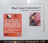 【停看聽音響唱片】【CD】藍岸精選3:至愛的歌