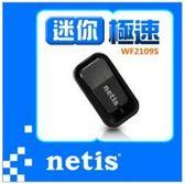新竹~超人3C ~netis WF2109S 極光USB 無線網卡傳輸速度 300Mbps