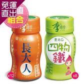 李時珍 長大人(女生)12瓶+青木瓜四物鐵8瓶【免運直出】