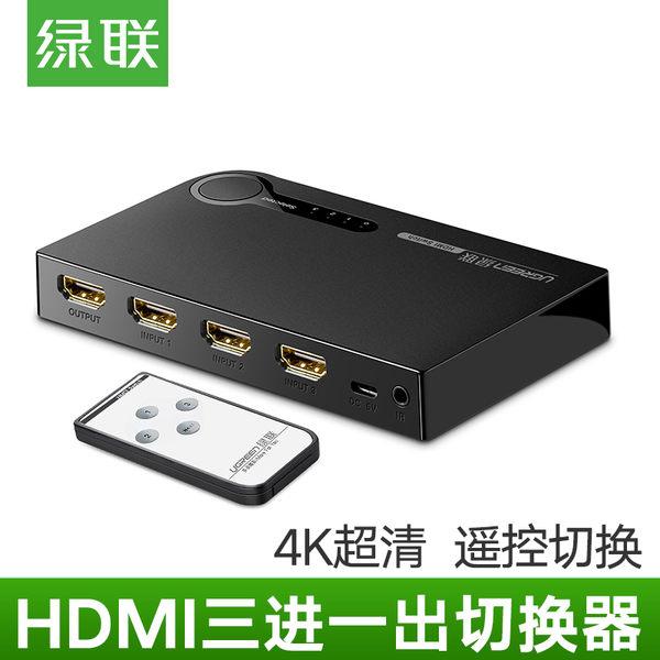綠聯hdmi分配器3進1出切換器2三進一出4k高清視頻遙控顯示分屏器