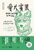 給孩子的西頓動物記(2):愛犬賓果