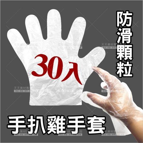 防滑顆粒手扒雞手套-30入(拋棄型)[99516]