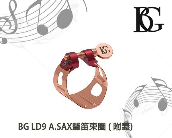 【小麥老師樂器館】BG LD9 豎笛 A.SAX束圈 附蓋 玫瑰金 豎笛 中音 薩克斯風 豎笛 束圈 中音薩克斯風