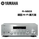 YAMAHA 山葉 R-N803 網路H...