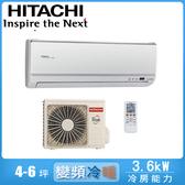 限量【HITACHI日立】4-6坪變頻冷暖分離式冷氣RAC-36HK1/RAS-36HK1