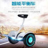 智慧平衡車雙輪體感電動車智慧成人代步車兒童兩輪思維越野車