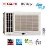 日立 RA-28QV【結帳再折+超值禮+24期0利率+基本安裝】HITACHI  窗型 側吹  變頻 冷氣