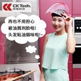 防油濺面罩 透明防護面罩面具防濺油廚房炒菜護臉做飯 快速出貨