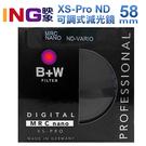 【24期0利率】B+W 58mm XS-PRO 可調式減光鏡 nano VARIO ND 捷新總代理
