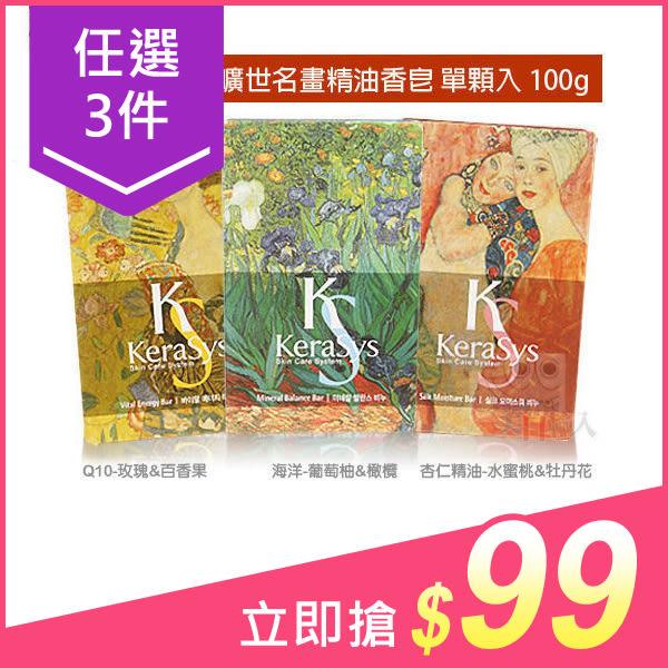 【任選三件$99】KeraSys 曠世名畫精油香皂(100g)【小三美日】