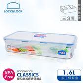 【樂扣樂扣】PP保鮮盒1.6L/格式