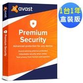 Avast 2020 艾維斯特 高級安全1台1年盒裝版
