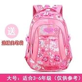 (開學季)書包小學生1-3-4-5年級女孩護脊女童後背包 兒童背包6-12周歲女生