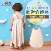嬰兒夏季肚兜睡袋寶寶純棉防踢被新生兒無袖睡衣 透氣睡袋 初語生活館
