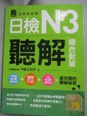 【書寶二手書T1/語言學習_XFZ】日檢N3聽解總合對策(附3回試題+1別冊+1MP3)_今泉江利子