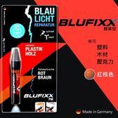 德國BLUFIXX藍光固化膠 補充膠 輕質型紅棕色 德國製