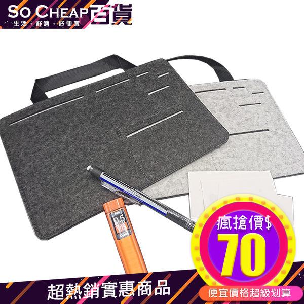 毛氈布 收納袋 7.0-8.4吋 平板 收納 多口袋 公事包 手機 名片 零錢 隨身碟