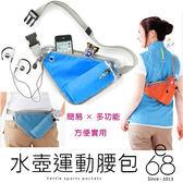 E68精品館 貼身腰包 背包 跑步 登山 自行車 慢跑 旅行 腰包 側背包 水壺袋腰包 運動腰包 隨身包