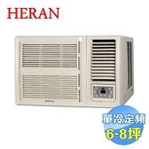 禾聯 HERAN 頂級旗艦型單冷定頻窗型冷氣 HW-50P5