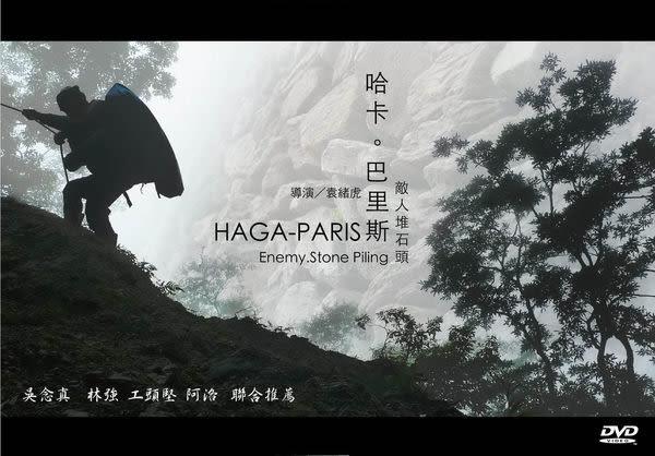 哈卡巴里斯 DVD 吳念真 林強 工頭堅 阿洛 聯合推薦 紀錄片 南澳山區泰雅族旅程 (購潮8)