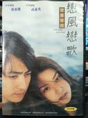 挖寶二手片-Z30-024-正版VCD-韓片【戀風戀歌 雙碟】-張東健 高素英(直購價)