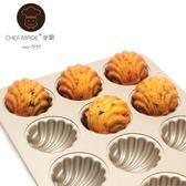 金色12連杯不粘日式瑪德琳工具套裝貝殼香蕉型蛋糕烘焙模具 igo