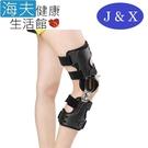 佳新 肢體裝具 (未滅菌)【海夫健康生活館】佳新醫療 膝病變支架(JXKS-004)