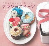 美麗花朵造型裝飾甜點製作食譜集