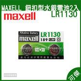 可傑 maxell  LR1130 鈕扣電池 1.5V 鋰電池 水銀電池 手錶 遙控器 適合精密電子產品 電池 10組裝